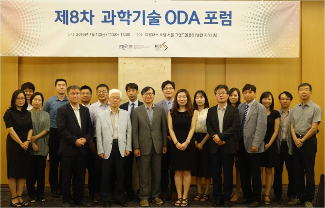 [Review] 8th Science & Technology ODA Forum