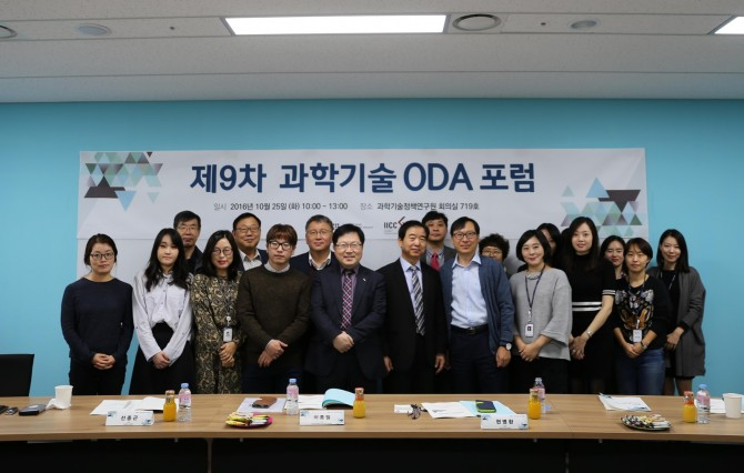 9th Science & Technology ODA Forum