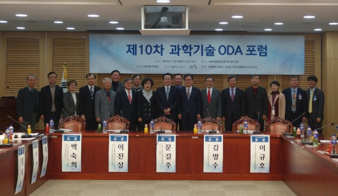 The 10th Science & Technology ODA Forum